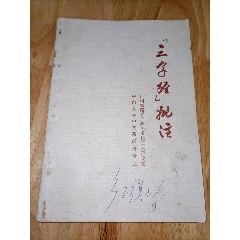 書(au25431803)_7788舊貨商城__七七八八商品交易平臺(7788.com)