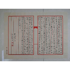 小楷書法一幅(zc25431932)_7788舊貨商城__七七八八商品交易平臺(7788.com)