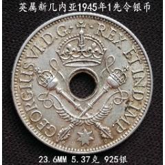 英屬新幾內亞1945年1先令銀幣23.6MM5.37克(zc25433302)_7788舊貨商城__七七八八商品交易平臺(7788.com)