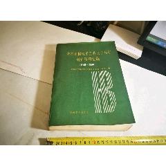 全國機械電子工業三十五年統計資料匯編1949-1984:看好描述。退貨的勿拍(au25433778)_7788舊貨商城__七七八八商品交易平臺(7788.com)