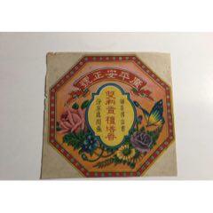 老商標紙一枚(au25434227)_7788舊貨商城__七七八八商品交易平臺(7788.com)