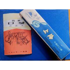 文革時期上海牌半音階口琴(au25434866)_7788舊貨商城__七七八八商品交易平臺(7788.com)