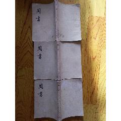 史書7本(au25434904)_7788舊貨商城__七七八八商品交易平臺(7788.com)