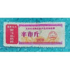 北京70年獎勵語錄糧票半斤(au25435235)_7788舊貨商城__七七八八商品交易平臺(7788.com)