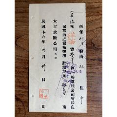 保險單:民國十六年六月-太古水險公司茶葉運輸--洋茶//茶文化(au25435897)_7788舊貨商城__七七八八商品交易平臺(7788.com)