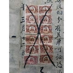 奉天稅票12張(au25436515)_7788舊貨商城__七七八八商品交易平臺(7788.com)