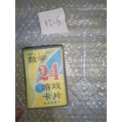數學24游戲卡片(au25436902)_7788舊貨商城__七七八八商品交易平臺(7788.com)