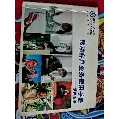 中國移動通信2006(移動客戶業務使用手冊)夢網業務(au25437135)_7788舊貨商城__七七八八商品交易平臺(7788.com)