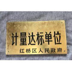 計量達標單位(au25437306)_7788舊貨商城__七七八八商品交易平臺(7788.com)