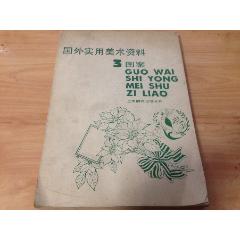 1987年一版一印,印數12000冊,國外實用美術資料3--圖案【按圖出售】(au25437534)_7788舊貨商城__七七八八商品交易平臺(7788.com)