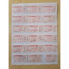 1975年北京地鐵乘車票2貼合售(au25437635)_7788舊貨商城__七七八八商品交易平臺(7788.com)
