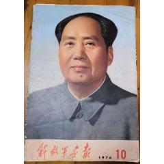 1974年解放軍畫報(au25437795)_7788舊貨商城__七七八八商品交易平臺(7788.com)