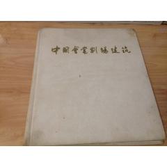 大缺本1960年一版一印精裝原版,印數1500冊---中國會堂劇場建筑按圖出售】(au25438117)_7788舊貨商城__七七八八商品交易平臺(7788.com)