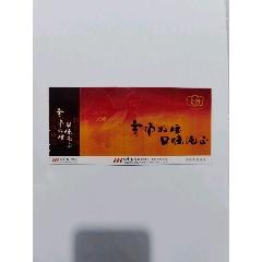 登機牌(au25438134)_7788舊貨商城__七七八八商品交易平臺(7788.com)
