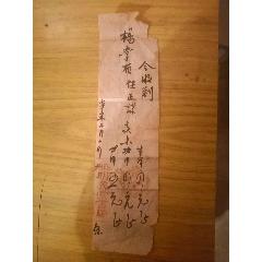 票證(au25438414)_7788舊貨商城__七七八八商品交易平臺(7788.com)