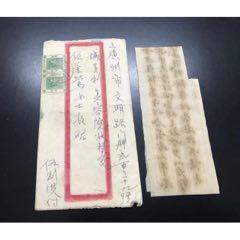 民國時期香港寄廣州信件一件。(zc25438393)_7788舊貨商城__七七八八商品交易平臺(7788.com)