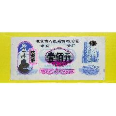 八達嶺皮鞋公司代金券1989年塑料(au25438451)_7788舊貨商城__七七八八商品交易平臺(7788.com)