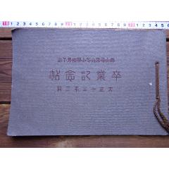 日本藏書家早年舊藏民國同時期的畢業紀念冊一本(au25438840)_7788舊貨商城__七七八八商品交易平臺(7788.com)