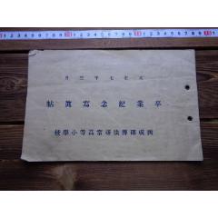 日本藏書家早年舊藏民國同時期的畢業紀念冊一本(au25438843)_7788舊貨商城__七七八八商品交易平臺(7788.com)