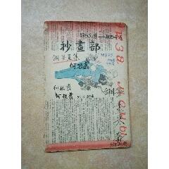 50年代圖畫(au25438951)_7788舊貨商城__七七八八商品交易平臺(7788.com)