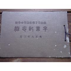 日本藏書家早年舊藏民國同時期的畢業紀念冊一本(au25440990)_7788舊貨商城__七七八八商品交易平臺(7788.com)