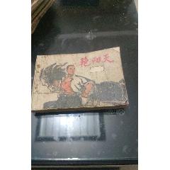 艷陽天(au25438863)_7788舊貨商城__七七八八商品交易平臺(7788.com)