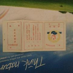 50年代非對折社員證(au25439046)_7788舊貨商城__七七八八商品交易平臺(7788.com)