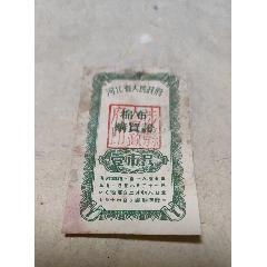河北省55年布證(au25439255)_7788舊貨商城__七七八八商品交易平臺(7788.com)
