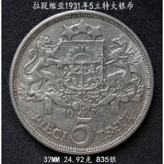 拉脫維亞1931年5立特大銀幣37MM24.92克(zc25439545)_7788舊貨商城__七七八八商品交易平臺(7788.com)