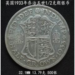 英國1933年1/2克朗銀幣32.1MM13.79克(zc25439560)_7788舊貨商城__七七八八商品交易平臺(7788.com)