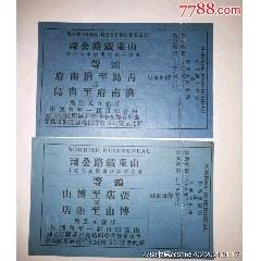 清末火車票(zc25439614)_7788舊貨商城__七七八八商品交易平臺(7788.com)
