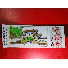 (丹霞山留念)塑料票A(au25439724)_7788舊貨商城__七七八八商品交易平臺(7788.com)