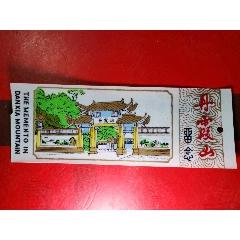 (丹霞山留念)塑料票(au25439723)_7788舊貨商城__七七八八商品交易平臺(7788.com)