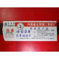 企業廣告、北京地下鐵道車票、少見。一張。品如圖(au25439746)_7788舊貨商城__七七八八商品交易平臺(7788.com)