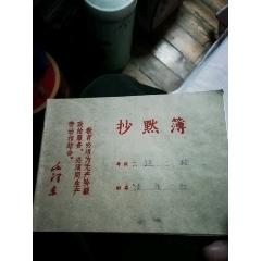 文革抄默簿(au25439777)_7788舊貨商城__七七八八商品交易平臺(7788.com)