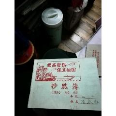 文革抄默簿(au25439780)_7788舊貨商城__七七八八商品交易平臺(7788.com)