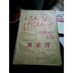 算術薄(au25439784)_7788舊貨商城__七七八八商品交易平臺(7788.com)