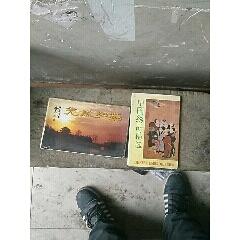 明信片二冊(zc25440269)_7788舊貨商城__七七八八商品交易平臺(7788.com)