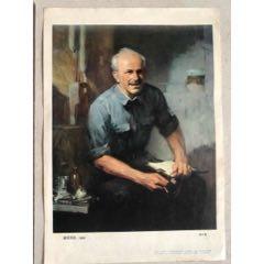 1977年宣傳畫畫家:湯小銘作《滿腔熱忱》上海人民出版社8開張(zc25440350)_7788舊貨商城__七七八八商品交易平臺(7788.com)