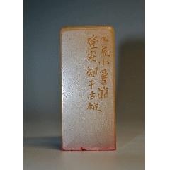 巴林凍石印章(au25440524)_7788舊貨商城__七七八八商品交易平臺(7788.com)