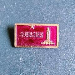 紀念方章(au25440716)_7788舊貨商城__七七八八商品交易平臺(7788.com)
