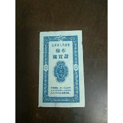 1954年最早江西省布票肆市寸1枚(au25440910)_7788舊貨商城__七七八八商品交易平臺(7788.com)