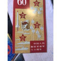 J140中國人民解放軍建軍60周年紀念郵折(au25440974)_7788舊貨商城__七七八八商品交易平臺(7788.com)
