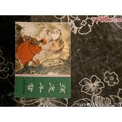 孫龐斗智(au25441089)_7788舊貨商城__七七八八商品交易平臺(7788.com)