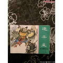 逐欒盈(au25441096)_7788舊貨商城__七七八八商品交易平臺(7788.com)