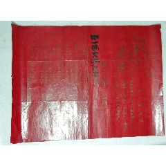 感謝信(au25442171)_7788舊貨商城__七七八八商品交易平臺(7788.com)