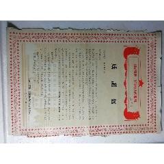 感謝信(au25442194)_7788舊貨商城__七七八八商品交易平臺(7788.com)