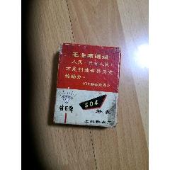 文革秒表(au25444356)_7788舊貨商城__七七八八商品交易平臺(7788.com)