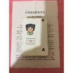 小學生《拼音字母》學習卡(au25447460)_7788舊貨商城__七七八八商品交易平臺(7788.com)
