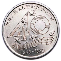 中華人民共和國成立四十周年紀念幣(au25453464)_7788舊貨商城__七七八八商品交易平臺(7788.com)